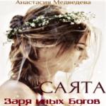 Анастасия Медведева — САЯТА. ЗАРЯ ИНЫХ БОГОВ(аудиокнига)