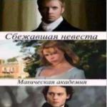 Мария Нечаева  — СБЕЖАВШАЯ НЕВЕСТА. МАГИЧЕСКАЯ АКАДЕМИЯ  (аудиокнига)