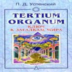 Петр Д. Успенский — Tertium organum (аудиокнига)