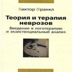 Виктор Франкл — Теория и терапия неврозов. Введение в логотерапию и экзистенциальный анализ (аудиокнига)