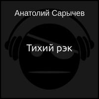 Тихий рэк (аудиокнига)