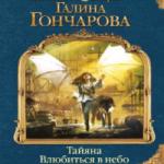 Гончарова Галина  —  ВЛЮБИТЬСЯ В НЕБО (аудиокнига)