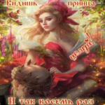 Ирина Дарсеньева  — Видишь принца — целуй! И так восемь раз (аудиокнига)