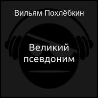 Великий псевдоним (аудиокнига)
