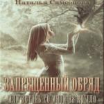 Наталья Самсонова  —  Запрещенный обряд или встань со мной на крыло (аудиокнига)