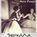 Аро Поури  — Зеркала (аудиокнига)