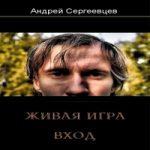 Андрей Сергеевцев — Живая игра: Вход (аудиокнига)