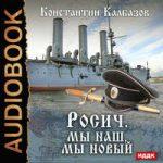 Константин Калбазов — Мы наш, мы новый… (аудиокнига)