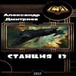 Александр Дмитриев — Станция 13 (аудиокнига)