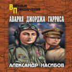 Алексей Азаров, Александр Насибов — Авария Джорджа Гарриса (сборник) (аудиокнига)