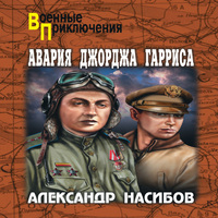 Авария Джорджа Гарриса (сборник) (аудиокнига)
