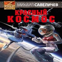 Красный космос (аудиокнига)