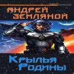 Андрей Земляной — Крылья Родины (аудиокнига)