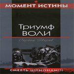 Сергей Зверев — Триумф воли (аудиокнига)