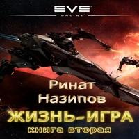 Ринат Назипов - Жизнь игра. Том 2 (аудиокнига)