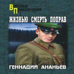 Геннадий Ананьев — Жизнью смерть поправ (сборник) (аудиокнига)