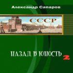 Александр Сапаров — Назад в юность 2 (аудиокнига)
