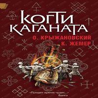 Когти Каганата (аудиокнига)