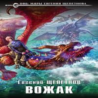 Евгений Щепетнов - Вожак (аудиокнига)