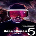 Антон Емельянов, Сергей Савинов — Царь зверей 5 (аудиокнига)