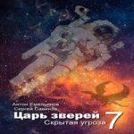 Антон Емельянов, Сергей Савинов — Царь зверей 7 (аудиокнига)