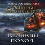 Руслан Михайлов — Великий Поход или Затерянные Земли (аудиокнига)