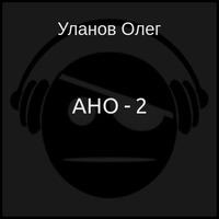 АНО - 2 (аудиокнига)