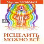 Мартин Брофман — Исцелить можно все (аудиокнига)