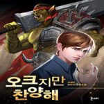 Lee Jungmin — Хвала Орку! Главы 1-49 (аудиокнига)
