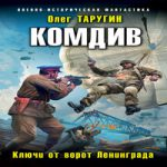 Олег Таругин — Комдив. Ключи от ворот Ленинграда (аудиокнига)