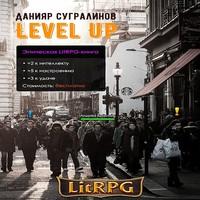 Level Up (аудиокнига)