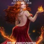 Анастасия Маркова — Моя расплата(аудиокнига)