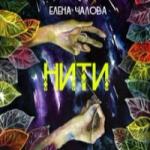 Елена Чалова  — НИТИ (аудиокнига)