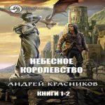 Андрей Красников — Небесное королевство. Дилогия (аудиокнига)
