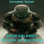 Евгений Чепур — Nova Galaxies. Угроза из пустоты (аудиокнига)