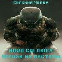 Nova Galaxies. Угроза из пустоты (аудиокнига)