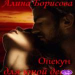 Алина Борисова  — Опекун для юной девы (аудиокнига)