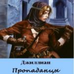 Каршева Ульяна Джиллиан  — Пропаданцы-1 (аудиокнига)
