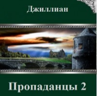 Пропаданцы-2 (аудиокнига)