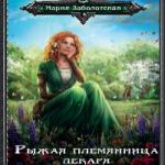 Мария Заболотская   —  РЫЖАЯ ПЛЕМЯННИЦА ЛЕКАРЯ-1(аудиокнига)