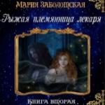 Мария Заболотская   —  РЫЖАЯ ПЛЕМЯННИЦА ЛЕКАРЯ-2(аудиокнига)
