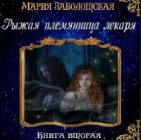 РЫЖАЯ ПЛЕМЯННИЦА ЛЕКАРЯ-2(аудиокнига)