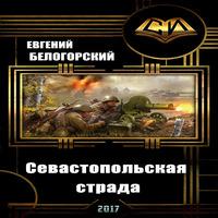 Севастопольская страда (СИ) (аудиокнига)