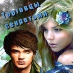 Ирина Овсянникова — ТОРГОВЦЫ СЕКРЕТАМИ (аудиокнига)