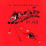 Николай Бораненков — Тринадцатая рота (аудиокнига)