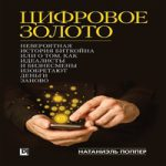 Натаниел Поппер — Цифровое золото: невероятная история Биткойна (аудиокнига)