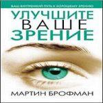 Мартин Брофман — Улучшите ваше зрение (аудиокнига)