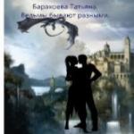 Татьяна Барахоева — Ведьмы бывают разными (аудиокнига)