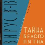 Михаил Михеев — Вирус «В»-13. Тайна белого пятна (аудиокнига)