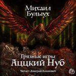 М. Ухорезов — Аццкий нуб (аудиокнига)